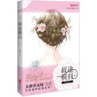 叔途桐归 芥末绿 重庆出版集团,重庆出版社 9787229061920