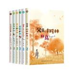 小学同步阅读三年级(上)套装六册:去年的树+胡萝卜先生的长胡子+搭船的鸟+金色的草地+父亲、树林和鸟+非洲神话故事(埃及篇)