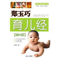【正版二手书9成新左右】郑玉巧育儿经 胎儿卷 郑玉巧 21世纪出版社
