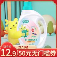 【到手价69.9】展望可爱多 草本宝宝婴儿洗衣液2L*4大桶 下单再送4大桶洗衣液 共24斤装