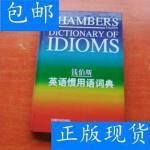 [二手旧书9成新]钱伯斯英语惯用语词典【精装 /Penny Hands编写 ?