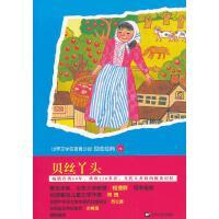 青少版世界名著--贝丝丫头,(美)费希尔,上海文艺出版社,9787532145836【正版书 放心购】