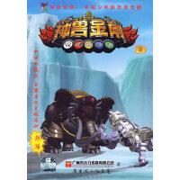中国少年的百变金刚-神兽金刚 2