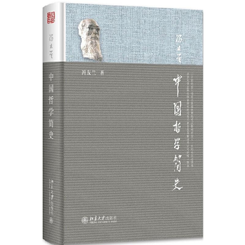 中国哲学简史中纪委推荐利来国际ag手机版!中国著名哲学家冯友兰圣人的睿智,《中国哲学简史》,值得各阶层读者读上千遍!