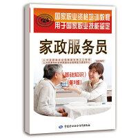 家政服务员(基础知识)(第3版)――国家职业资格培训教程