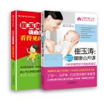 崔玉涛谈自然养育 看得见的发育+宝贝健康公开课(套装2册)