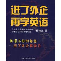 【正版二手书9成新左右】进了外企再学英语 杨伟凯 中国人民大学出版社