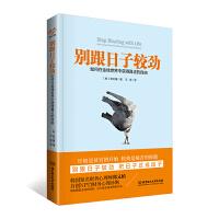 别跟日子较劲韩国知名财务心理师郑又植教你如何在金钱世界中获得真正的自由青春文学小说成功心理学正版