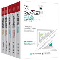 极简精力管理法+极简目标管理法+极简选择法则+极简问题解决法+极简抗压行动法 时间管理书籍 时间整理术 励志书籍人生哲