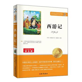 西游记(无障碍阅读 学生版)/语文新课标必读丛书
