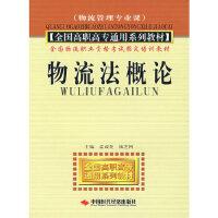 物流法概论,孟咸美,钱艺网,中国时代经济出版社,9787802211827