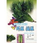专家教你种蔬菜--芹菜 菠菜