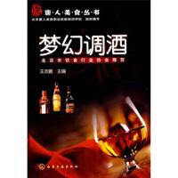 【二手书8成新】梦幻调酒 王志鹏 化学工业出版社