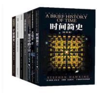 时间简史插图版+大设计+果壳中的宇宙+宇宙简史+我的简史+黑洞不是黑的+时间简史续编全套7七册 史蒂芬.霍金原版正版著