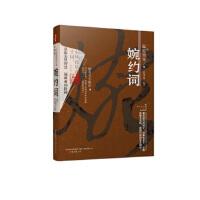 封面有磨痕HSY-婉约词(升级版) [唐] 温庭筠 等 9787547034927 万卷出版公司