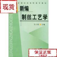 【旧书二手书9成新】新编制丝工艺学9787506419055