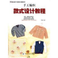 手工编织款式设计教程,阿瑛,中国纺织出版社,9787506467759【正版书 放心购】