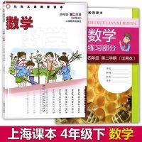 上海小学数学课本教材教科书四年级第二学期4下沪教版现用新版
