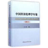 中国经济伦理学年鉴(2013)