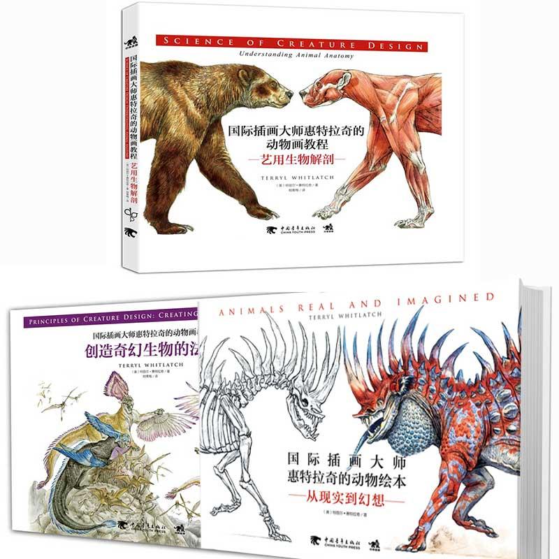 国际插画大师惠特拉奇的动物画教程套装全3册(艺用生物解剖 创造奇幻