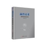 赢得未来 : 改革开放的中国与世界