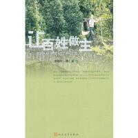 【正版二手书9成新左右】让姓做主 朱晓军,李英 人民文学出版社