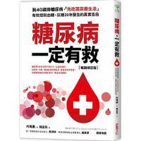 【预售】进口台版原版繁体中文图书《糖尿病一定有救【畅销修订版】》我40岁得糖尿病,「先吃蔬菜养生法」有效控制血糖,抗糖