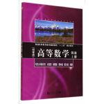 高等数学(经管类)(第2版)上册,刘浩荣,同济大学出版社,9787560855691