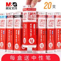 晨光孔庙祈福考试用0.5mm全针管中性笔芯碳素黑色红买一盒送笔头碳素黑学生用水笔蕊全针管笔芯