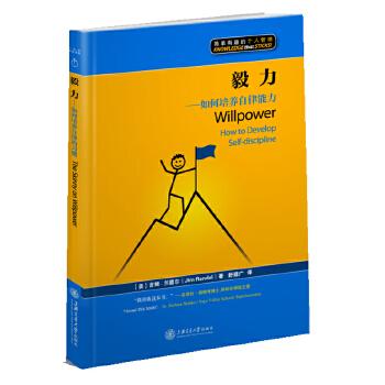 毅力(pdf+txt+epub+azw3+mobi电子书在线阅读下载)