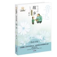 美冠纯美阅读书系:故乡――鲁迅专集