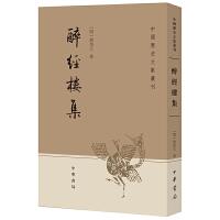 醉经楼集(中国历史文集丛刊)