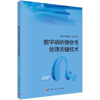 数字助听器信号处理关键技术