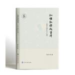 中国海洋文化丛书:纵横驰骋越重洋--郑和王景弘七下西洋