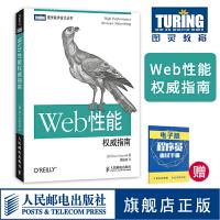 【旗舰店正版】Web性能权威指南 谷歌性能大牛认可著作 web开发从入门到精通Web性能优化HTTP协议前端开发程序设计
