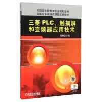 三菱 PLC、触摸屏和变频器应用技术9787111295716机械工业出版社