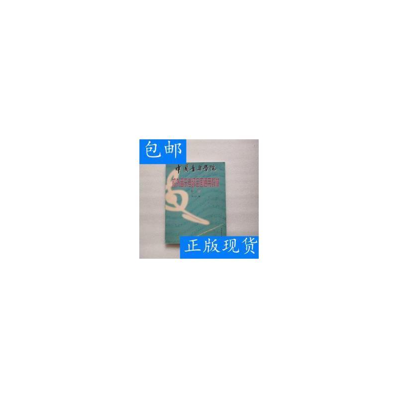 [二手旧书9成新]中国音乐学院校外音乐考级全国通用教材.长笛 /张 正版旧书,放心下单,无光盘及任何附书品
