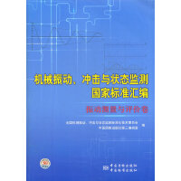 机械振动、冲击与状态监测国家标准汇编 振动测量与评价卷