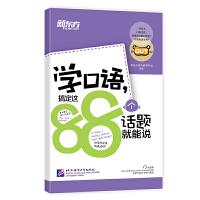 新东方 学口语,搞定这88个话题就能说