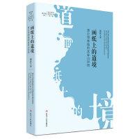 画纸上的道境:黄公望和他的富春山居图(北大美学研究丛书・第三辑)