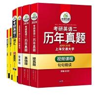 华研外语 考研英语二历年真题试卷 2020英语二词汇单词乱序基础阅读理解语法长难句 可搭写作作文 英语专业硕士研究生适