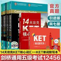 现货 剑桥通用五级考试KET官方真题12456+14天攻克KET核心词汇+ KET单词默写本 附答案