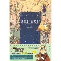 黑兔子 白兔子 小爱 绘 广东省出版集团,新世纪出版社 9787531825371
