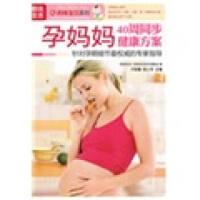 孕妈妈40周同步健康方案 《图说生活・妈咪宝贝系列》编委会,卢丽娜,程小萍 上海科学普及出版社 97875427427
