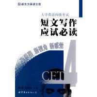 新东方-大学英语四级考试短文写作应试必读