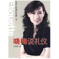 【正版二手书9成新左右】晓梅说礼仪 张晓梅 中国青年出版社