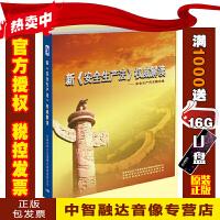 正版包票 新安全生产法权威解读(10DVD)安全生产月主题光盘碟片