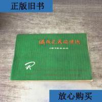 [二手旧书9成新]绒线花式编织法 1976新编本 /不详 西安市纺织品
