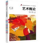 艺术概论,李龙珠,杜丽娟 主编 著作,化学工业出版社,9787122305275