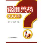 常用兽药800问, 曹玲玲 刘安典 主编,中国农业出版社,9787109143944